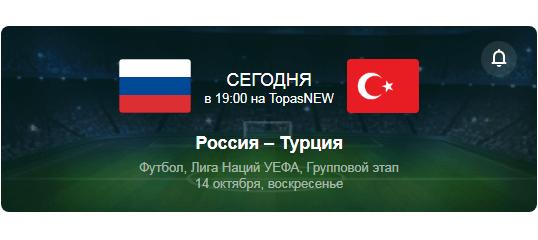 Россия Турция 14 10 2018 смотреть онлайн прямой эфир