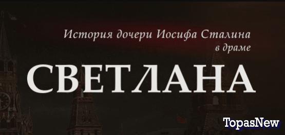 Светлана 2 серия 16 октября 2018 смотреть онлайн