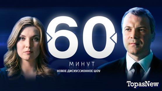 60 минут 16 10 18 последний выпуск вечерний смотреть онлайн