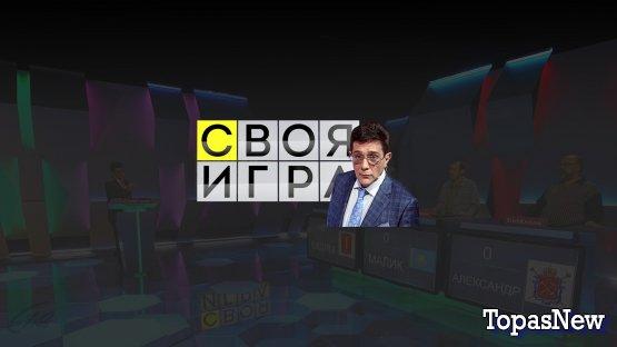 Своя игра 03 11 18 смотреть онлайн последний выпуск