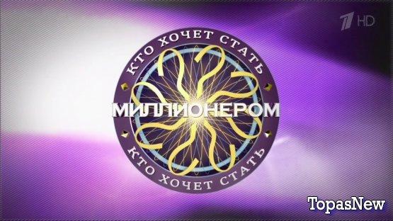 Кто хочет стать миллионером  17.11.18 последний выпуск смотреть онлайн