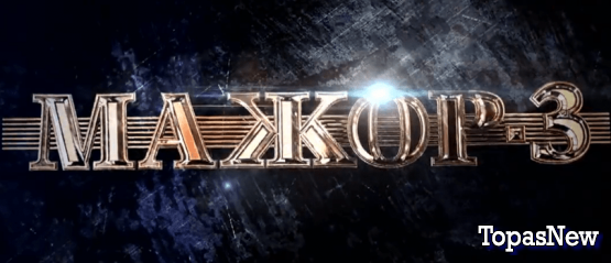 Мажор 3 1 серия смотреть онлайн 29.10.2018 новый сезон