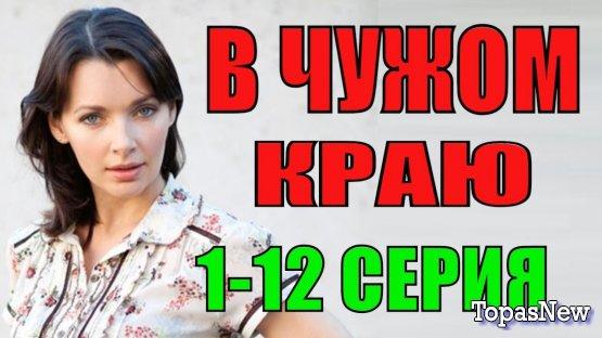 В чужом краю 4 5 6 серия 30 10 18 смотреть онлайн сериал
