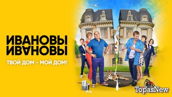 Ивановы 3 сезон 1 2 серия 29.10.2018 смотреть онлайн