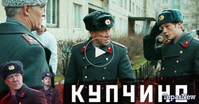 Купчино 11 12 серия смотреть онлайн сериал 2018