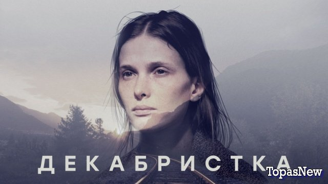 Декабристка сериал 2018 все серии смотреть онлайн
