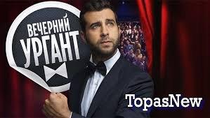 Вечерний Ургант последний выпуск 14 11 18 смотреть онлайн
