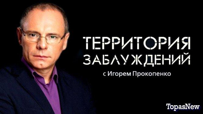 Территория заблуждений с Игорем Прокопенко 17 11 18 смотреть онлайн