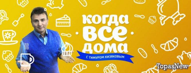 Когда все дома с Кизяковым последний выпуск 23 12 2018 смотреть онлайн