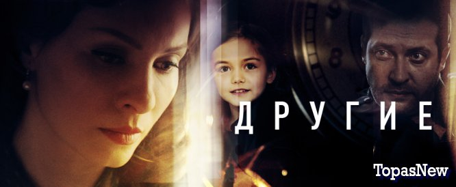 Другие 5 6 серия 23 01 2019 смотреть онлайн на Россия-1 фильм