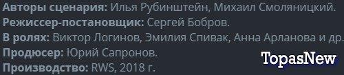 Чернов 10 11 12 серия 07 03 2019 смотреть онлайн