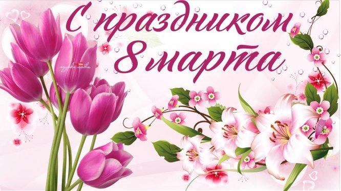 Поздравления и открытки-картинки для мамы на 8 марта