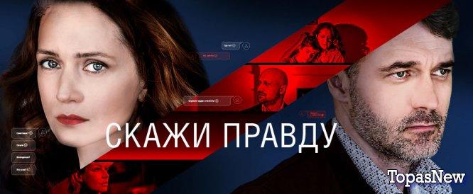 Скажи правду 3 4 5 серия 12.03.19 смотреть онлайн Россия 1