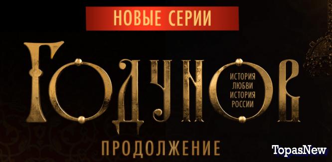 Годунов 2 сезон 3 4 серия 26 03 19 смотреть онлайн