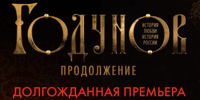 Годунов Продолжение 2019 фильм все серии смотреть онлайн