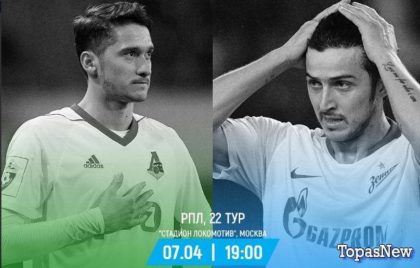 Локомотив Зенит 07.04 19 трансляция онлайн
