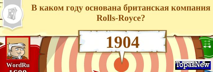 В каком году основана британская компания Rolls-Royce?