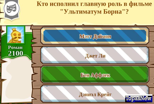 Кто исполнил главную роль в фильме «Ультиматум Борна»?
