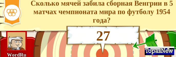 Сколько мячей забила сборная Венгрии в 5 матчах чемпионата мира по футболу 1954 года?