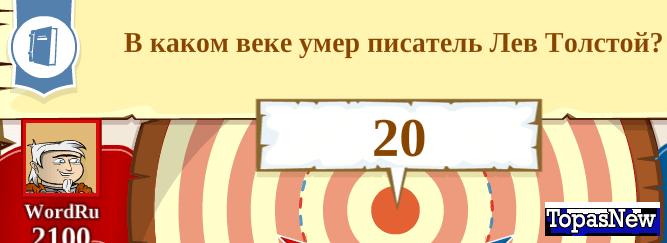 В каком веке умер писатель Лев Толстой?