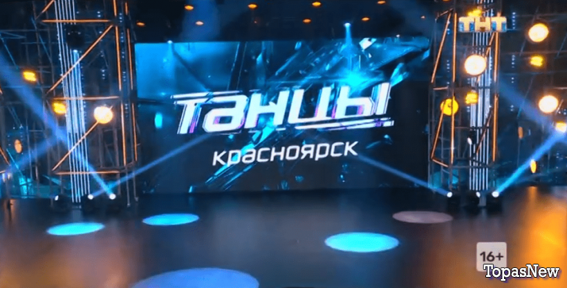 Танцы 6 сезон 6 серия 21 09 19 смотреть онлайн Красноярск