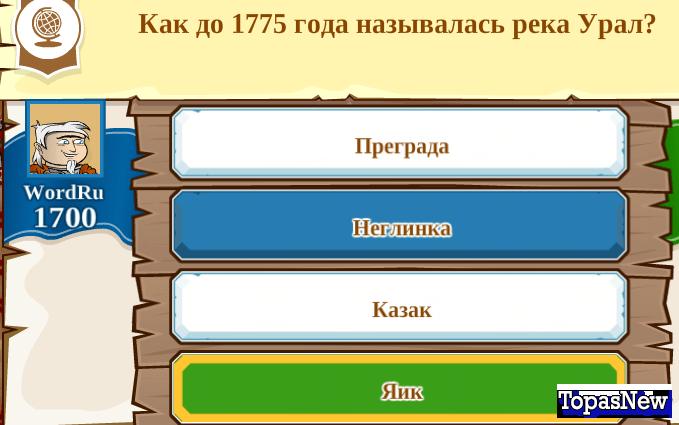 Как до 1775 года называлась река Урал?