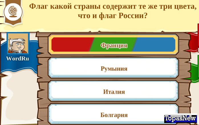Флаг какой страны содержит те же три цвета, что и флаг России?