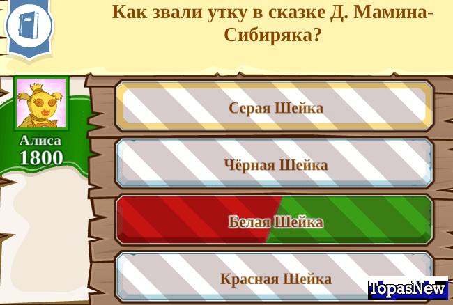 Как звали утку в сказке Д. Мамина-Сибиряка?