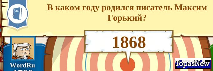 В каком году родился писатель Максим Горький?