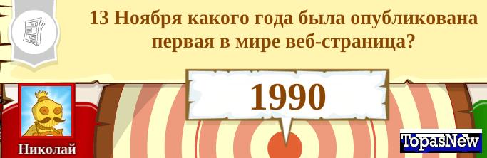 13 Ноября какого года была опубликована первая в мире веб-страница?