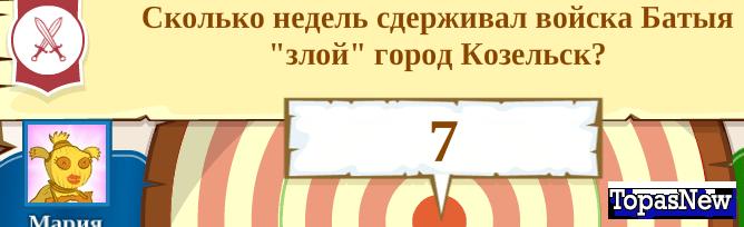 Сколько недель сдерживал войска Батыя «злой» город Козельск?