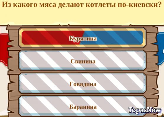 Из какого мяса делают котлеты по-киевски?