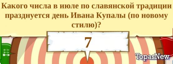 Какого числа в июле по славянской традиции празднуется день Ивана Купалы (по новому стилю)?