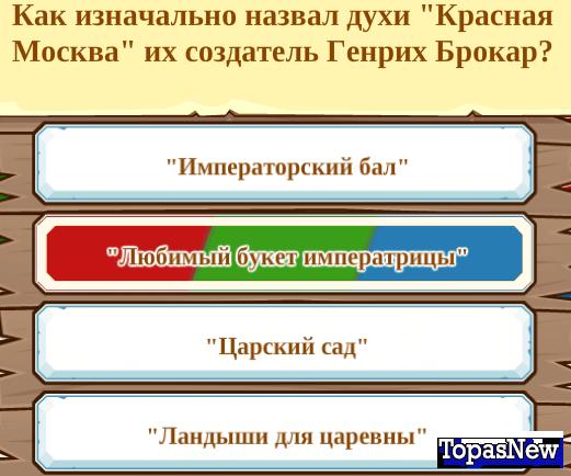 Как изначально назвал духи «Красная Москва» их создатель Генрих Брокар?