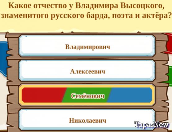 Какое отчество у Владимира Высоцкого, знаменитого русского барда, поэта и актёра?