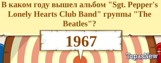 В каком году вышел альбом «Sgt. Pepper's Lonely Hearts Club Band» группы «The Beatles»?