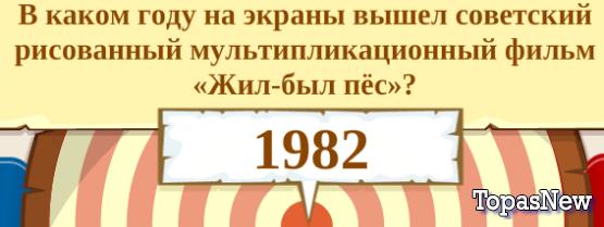 В каком году вышел советский мультфильм «Жил-был пёс»?