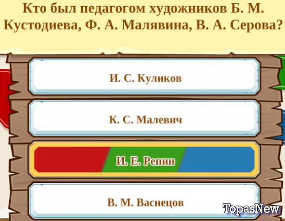 Кто был педагогом художников Кустодиева, Малявина, Серова?