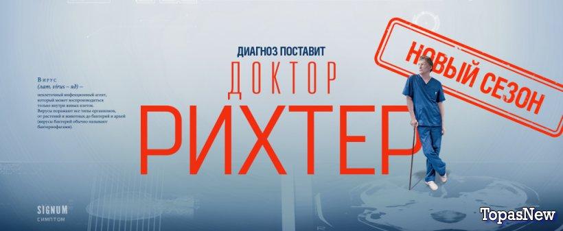 Доктор Рихтер 3 сезон 1 2 серия 11 11 2019 смотреть онлайн