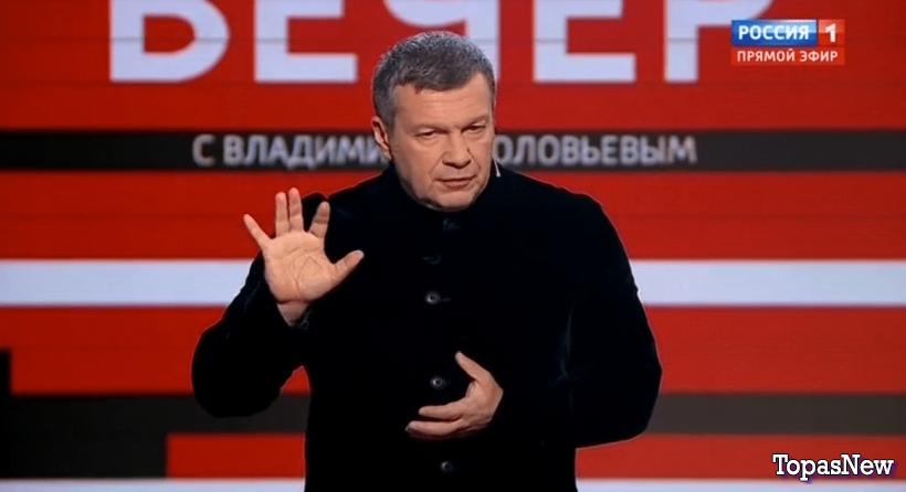 Вечер с Соловьевым 11.11 19 смотреть онлайн