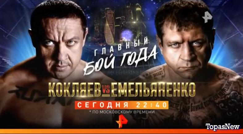 Емельяненко Кокляев кто победил? Бой смотреть онлайн прямой эфир