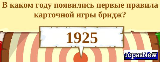 В каком году появились первые правила карточный игры бридж?