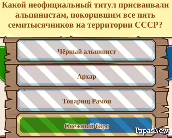 Какой титул присваивали покорившим 5 семитысячников СССР?